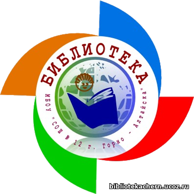 эмблема для библиотеки в картинках